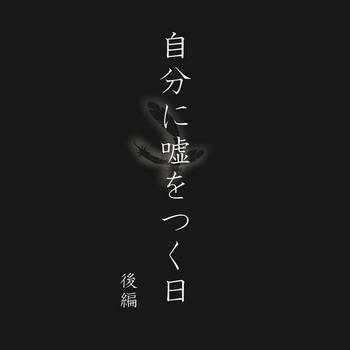自分に嘘をつく日(後編).jpg